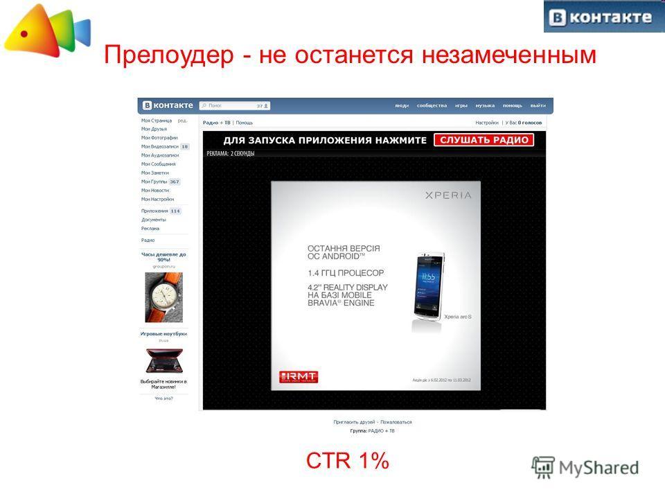 Прелоудер - не останется незамеченным CTR 1%