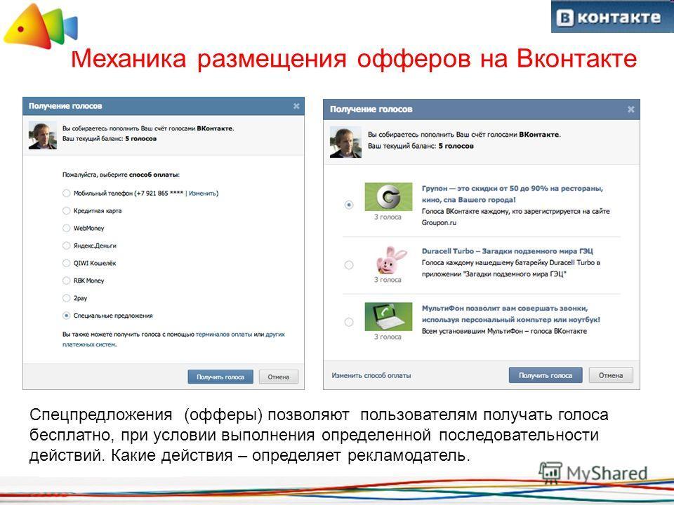 Механика размещения офферов на Вконтакте Спецпредложения (офферы) позволяют пользователям получать голоса бесплатно, при условии выполнения определенной последовательности действий. Какие действия – определяет рекламодатель.