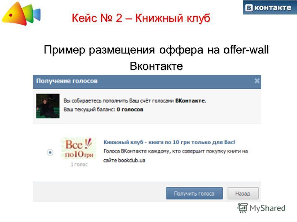 Кейс 2 – Книжный клуб Пример размещения оффера на offer-wall Вконтакте