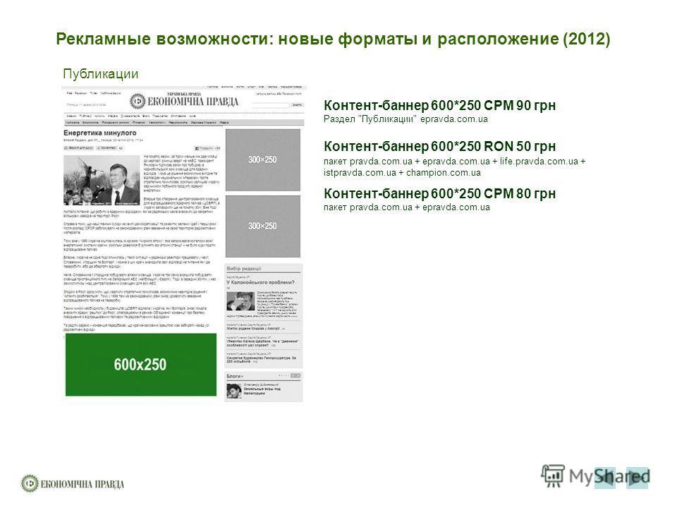Рекламные возможности: новые форматы и расположение (2012) Публикации Контент-баннер 600*250 CPM 90 грн Раздел