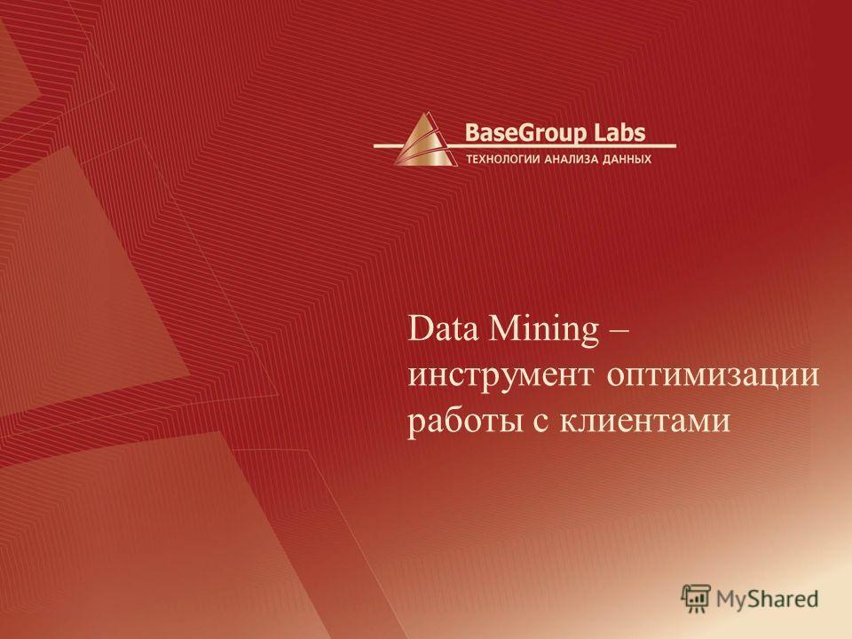 Data Mining – инструмент оптимизации работы с клиентами