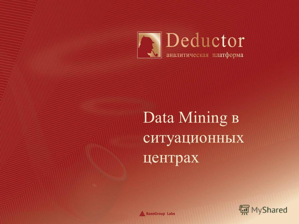 Data Mining в ситуационных центрах