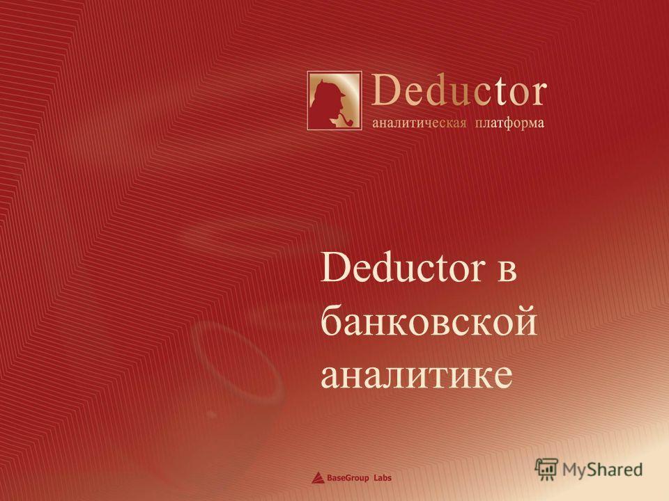 Deductor в банковской аналитике