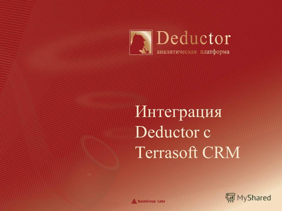 Интеграция Deductor с Terrasoft CRM