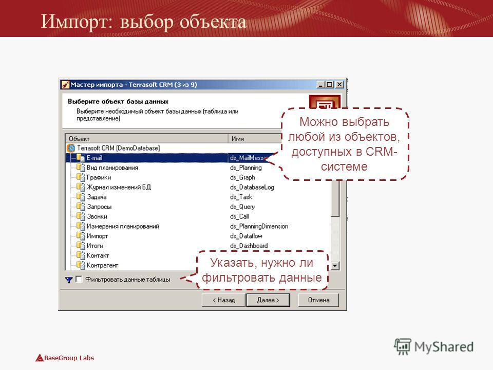 BaseGroup Labs Импорт: выбор объекта Можно выбрать любой из объектов, доступных в CRM- системе Указать, нужно ли фильтровать данные