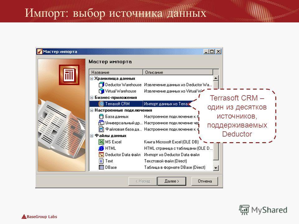 BaseGroup Labs Импорт: выбор источника данных Terrasoft CRM – один из десятков источников, поддерживаемых Deductor