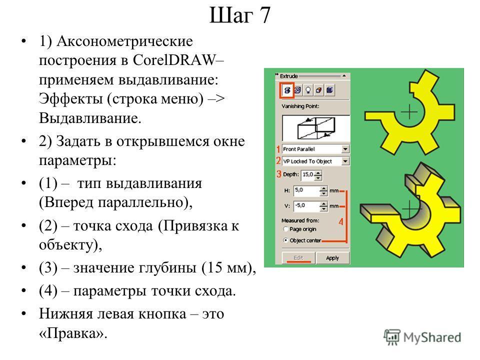 Шаг 7 1) Аксонометрические построения в CorelDRAW– применяем выдавливание: Эффекты (строка меню) –> Выдавливание. 2) Задать в открывшемся окне параметры: (1) – тип выдавливания (Вперед параллельно), (2) – точка схода (Привязка к объекту), (3) – значе