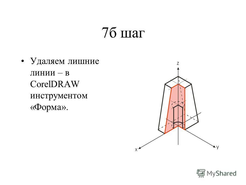 7б шаг Удаляем лишние линии – в CorelDRAW инструментом «Форма».