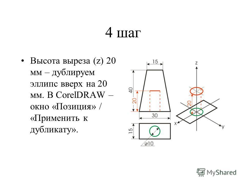 4 шаг Высота выреза (z) 20 мм – дублируем эллипс вверх на 20 мм. В CorelDRAW – окно «Позиция» / «Применить к дубликату».