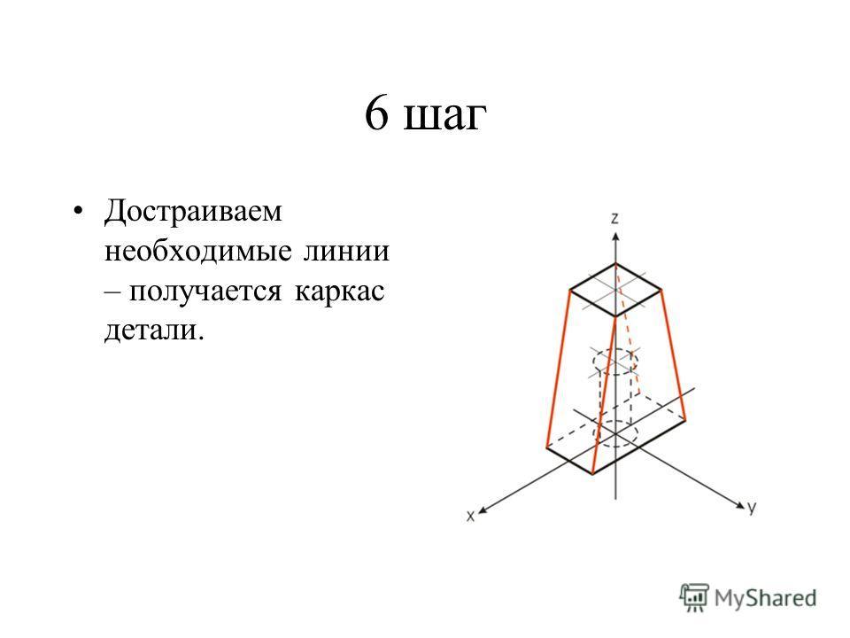 6 шаг Достраиваем необходимые линии – получается каркас детали.