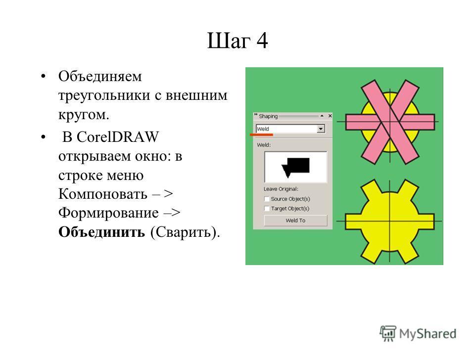 Шаг 4 Объединяем треугольники с внешним кругом. В CorelDRAW открываем окно: в строке меню Компоновать – > Формирование –> Объединить (Сварить).