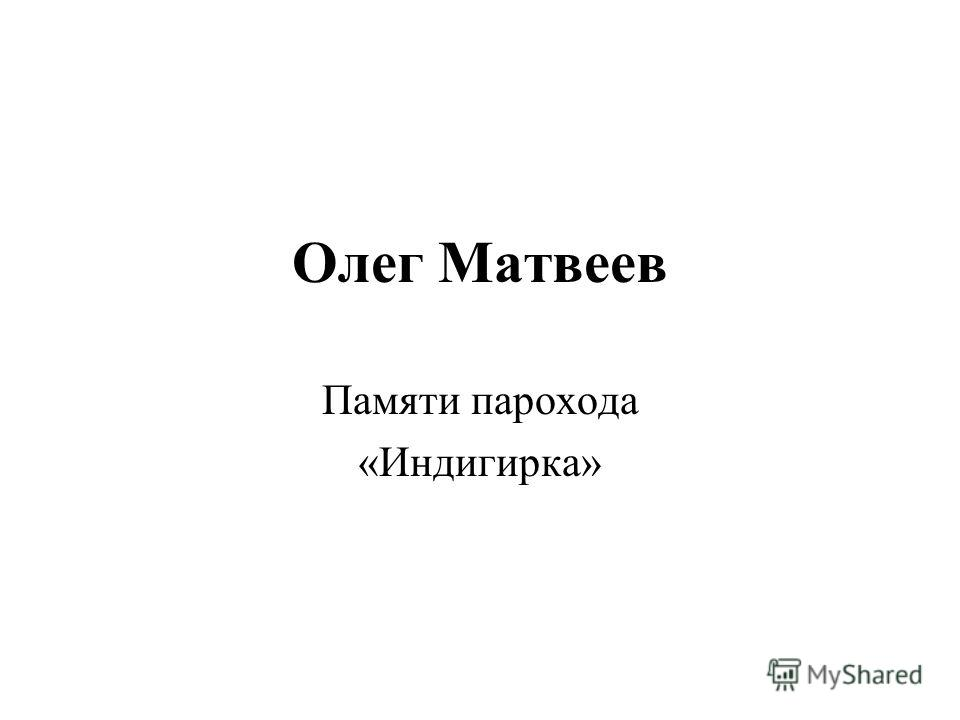 Олег Матвеев Памяти парохода «Индигирка»