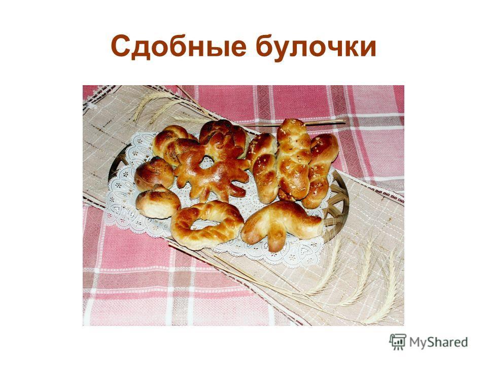 Сдобные булочки