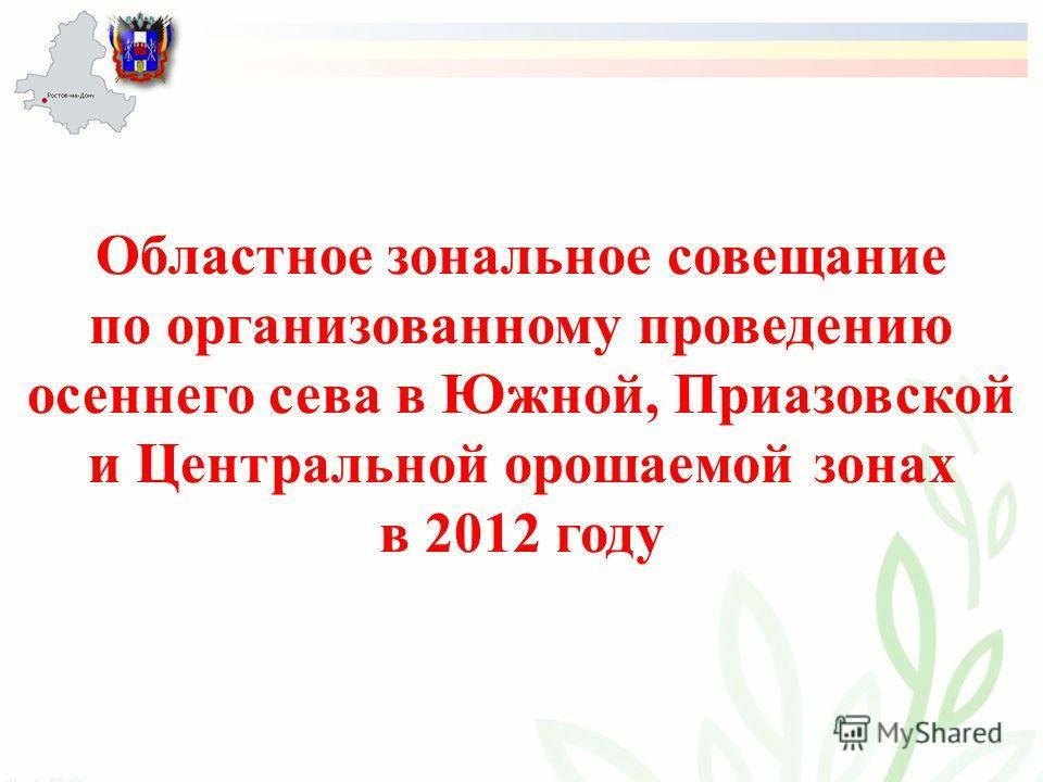Областное зональное совещание по организованному проведению осеннего сева в Южной, Приазовской и Центральной орошаемой зонах в 2012 году