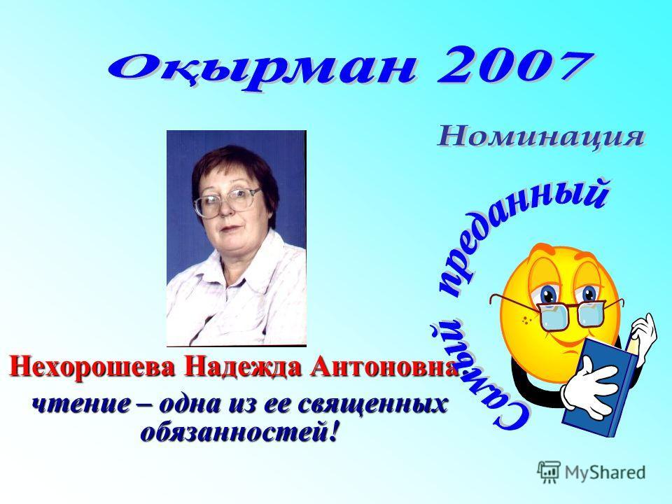Нехорошева Надежда Антоновна : чтение – одна из ее священных обязанностей!