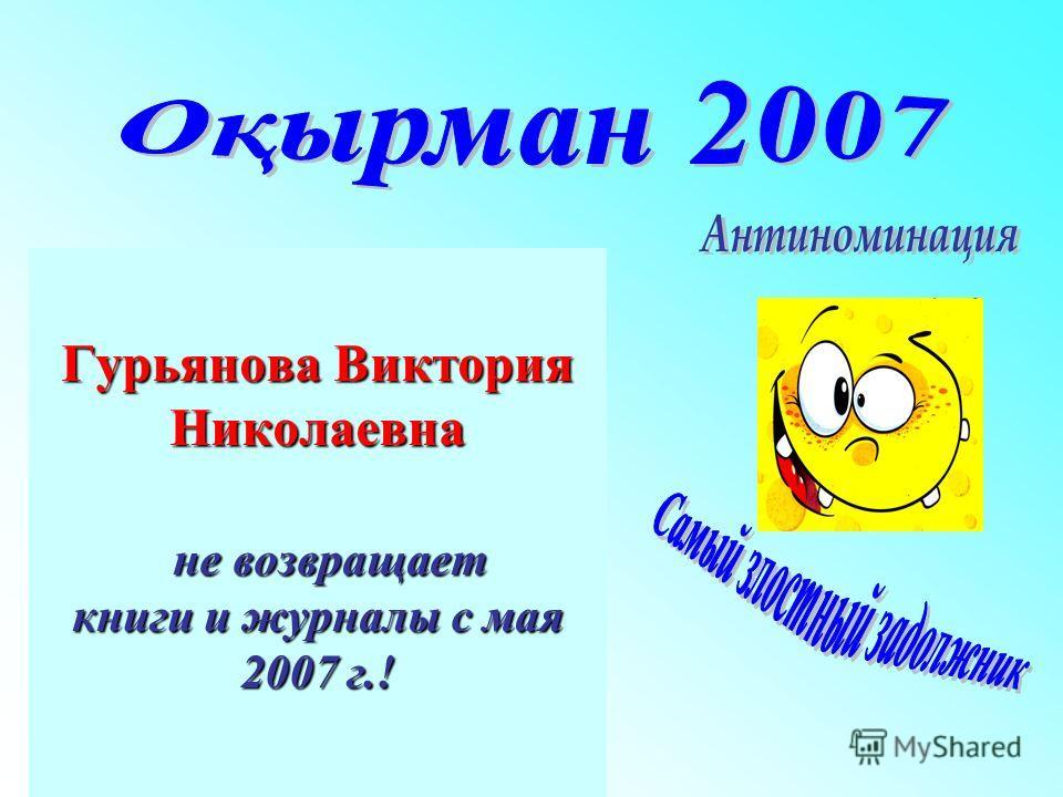 Гурьянова Виктория Николаевна не возвращает книги и журналы с мая 2007 г.!