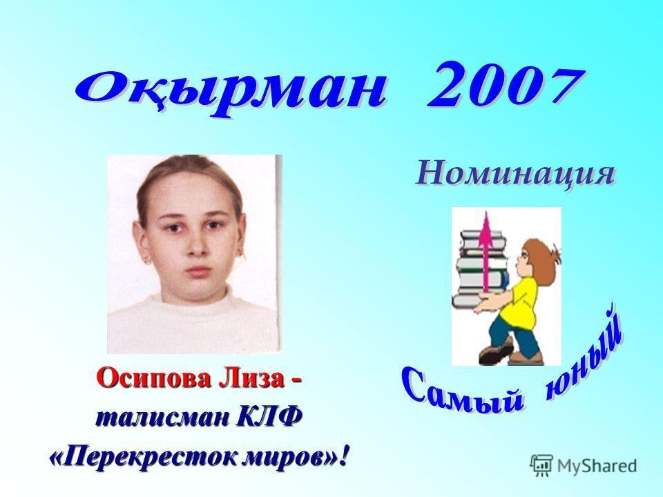 Осипова Лиза - талисман КЛФ «Перекресток миров»!