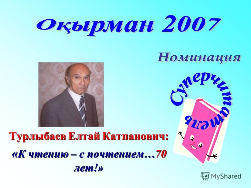 Турлыбаев Елтай Катпанович: « К чтению – с почтением…70 лет!»