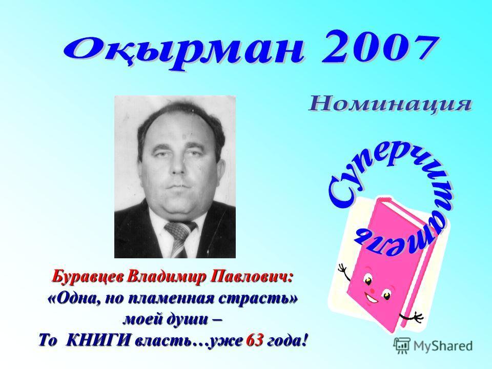 Буравцев Владимир Павлович: «Одна, но пламенная страсть» моей души – То КНИГИ власть…уже 63 года!