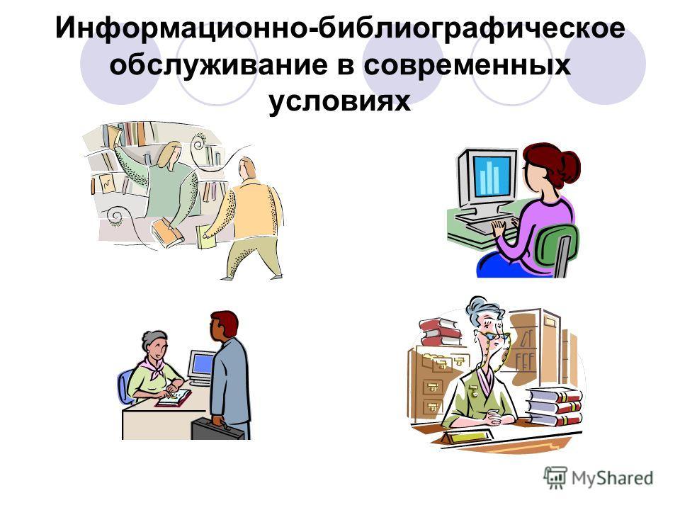 Информационно-библиографическое обслуживание в современных условиях