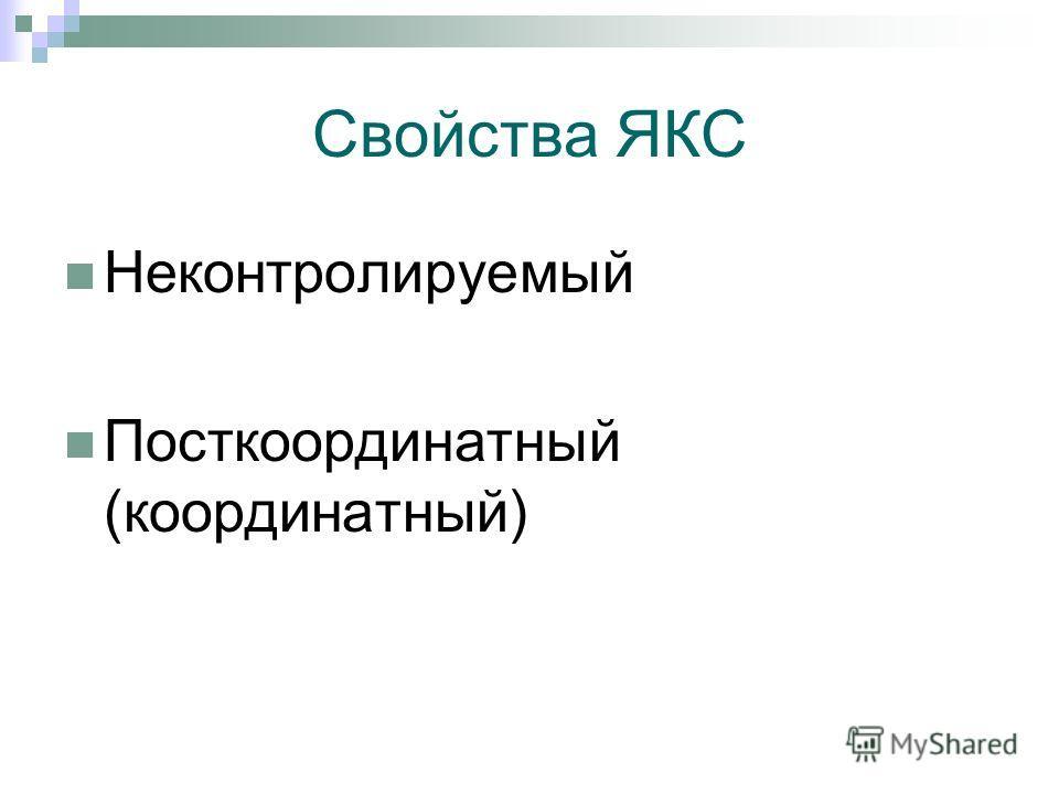 Свойства ЯКС Неконтролируемый Посткоординатный (координатный)