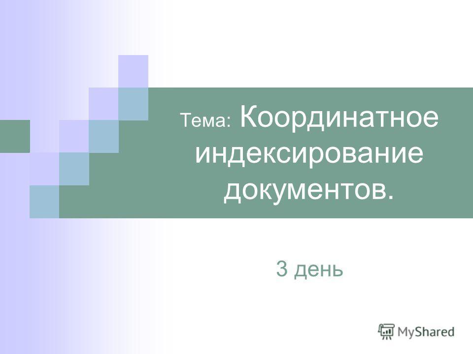 Тема: Координатное индексирование документов. 3 день