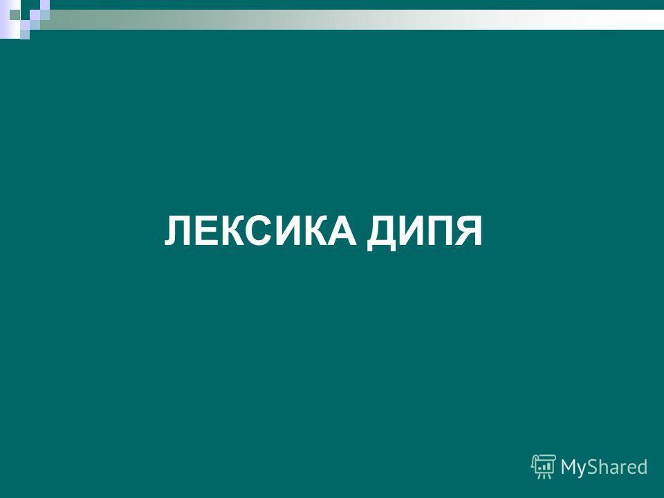 ЛЕКСИКА ДИПЯ