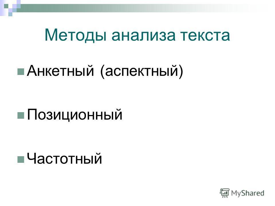 Методы анализа текста Анкетный (аспектный) Позиционный Частотный