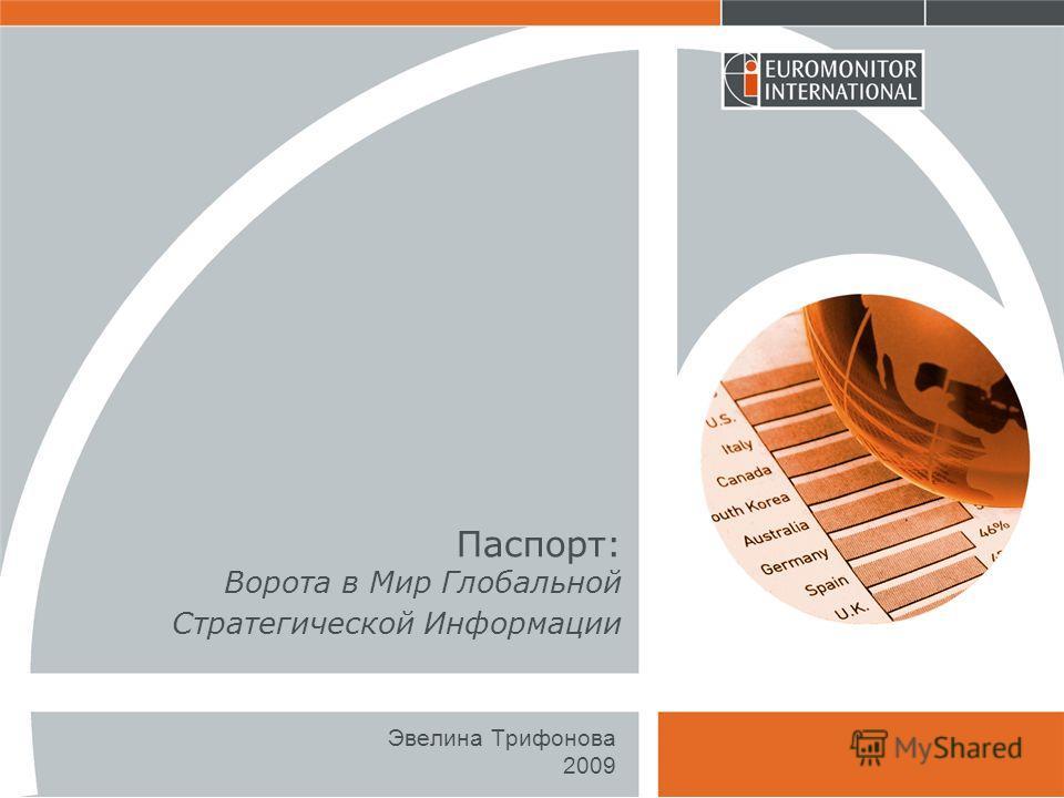 Паспорт: Ворота в Мир Глобальной Стратегической Информации Эвелина Трифонова 2009