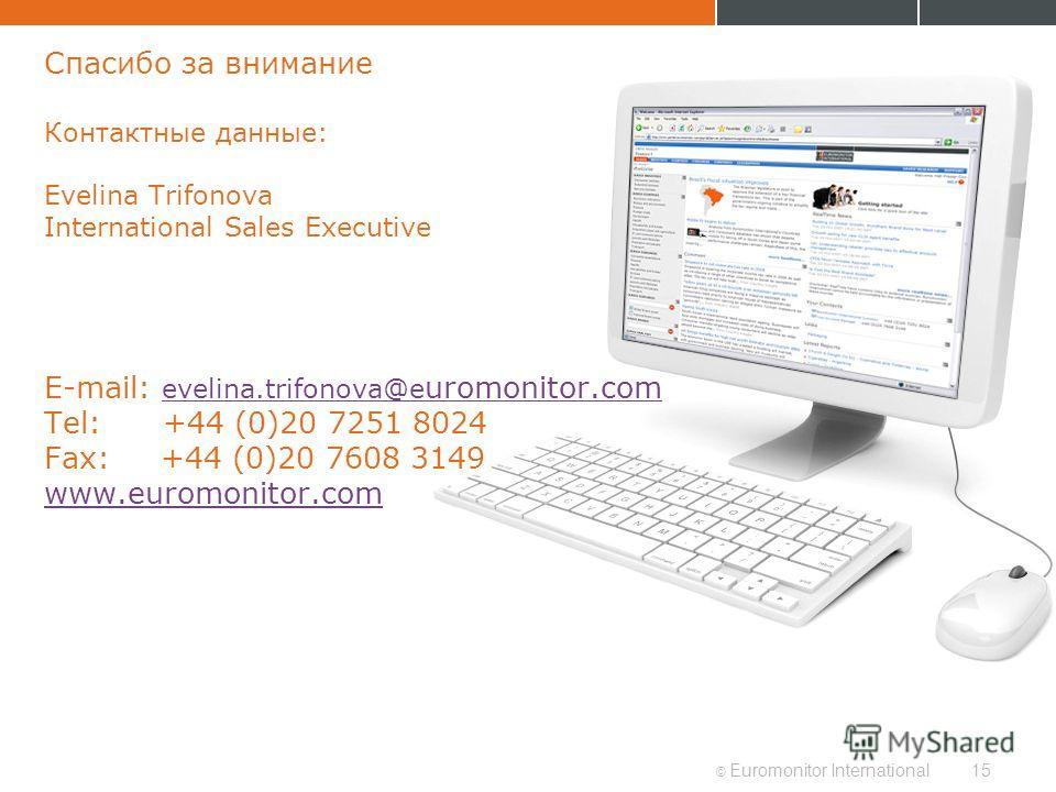© Euromonitor International15 Спасибо за внимание Контактные данные: Evelina Trifonova International Sales Executive E-mail: evelina.trifonova@e uromonitor.com Tel: +44 (0)20 7251 8024 Fax: +44 (0)20 7608 3149 www.euromonitor.com evelina.trifonova@e