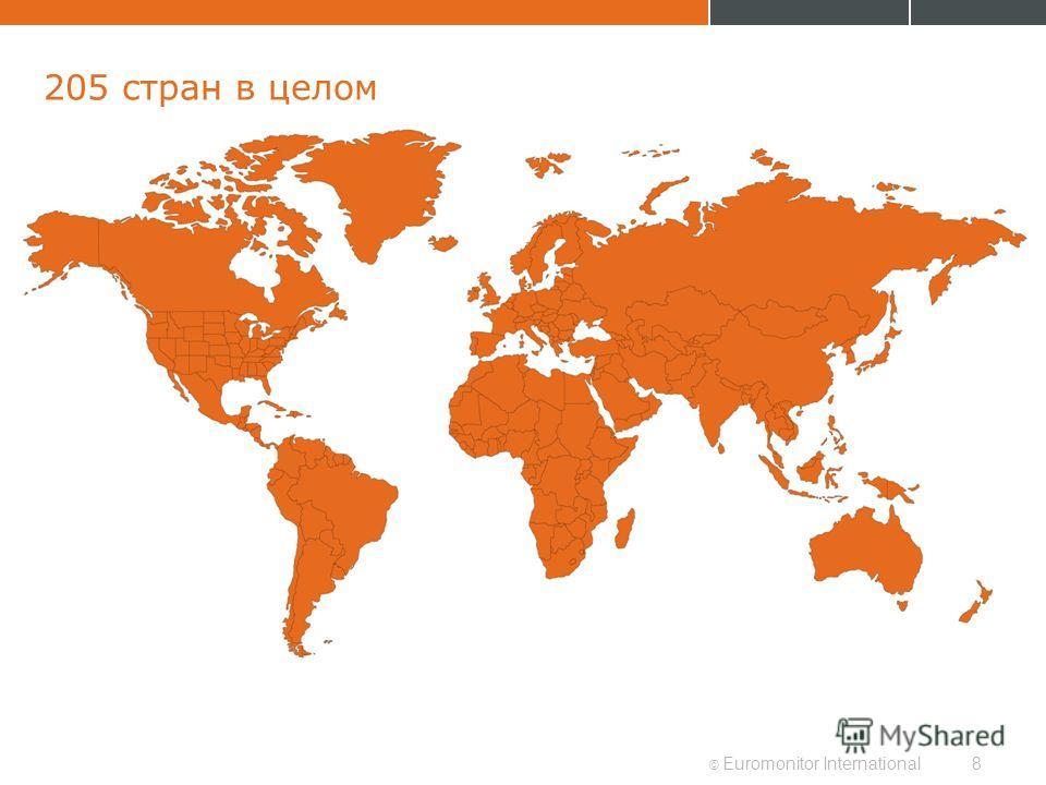© Euromonitor International8 205 стран в целом