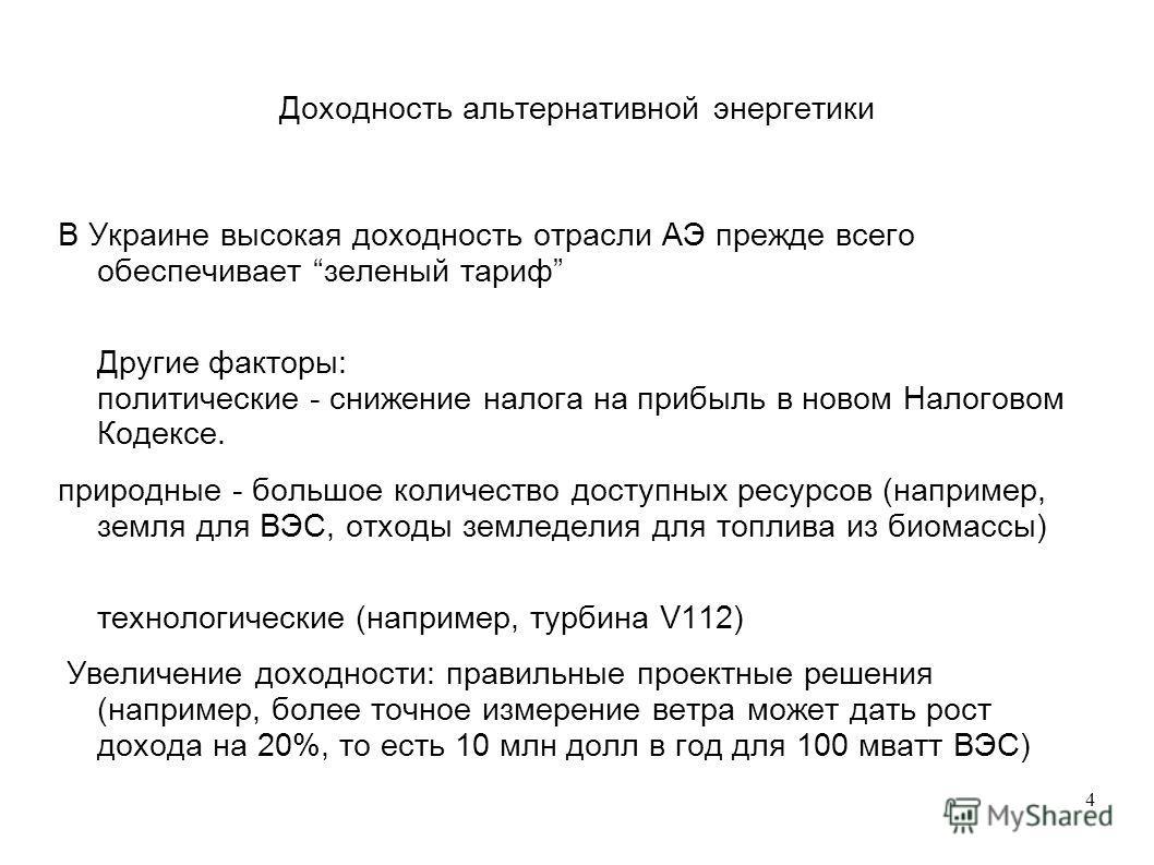 4 Доходность альтернативной энергетики В Украине высокая доходность отрасли АЭ прежде всего обеспечивает зеленый тариф Другие факторы: политические - снижение налога на прибыль в новом Налоговом Кодексе. природные - большое количество доступных ресур