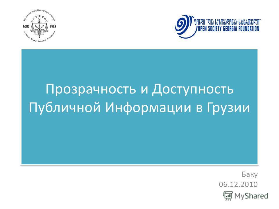 Прозрачность и Доступность Публичной Информации в Грузии Баку 06.12.2010