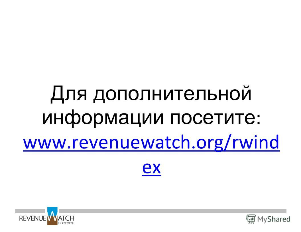 Для дополнительной информации посетите : www.revenuewatch.org/rwind ex www.revenuewatch.org/rwind ex