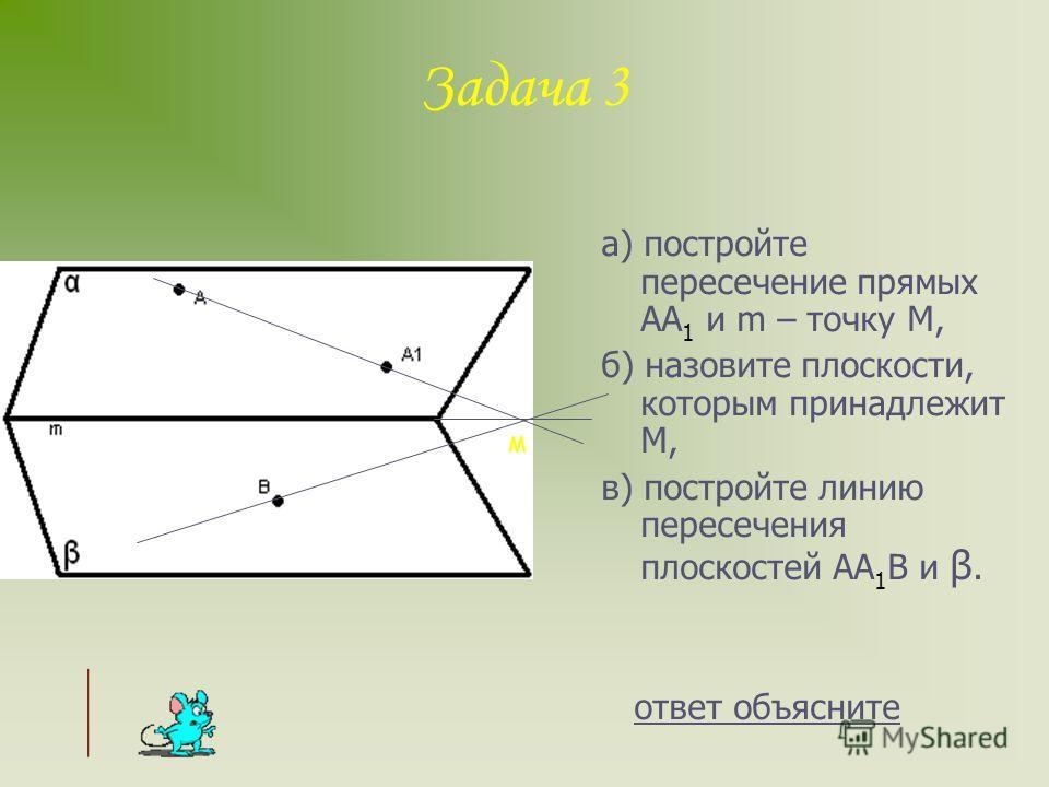 Задача 2 а) назовите точки, лежащие в плоскости DCC 1, BQC б) точку пересечения прямых BP и B 1 C 1, DK и C 1 D 1, MK и DC в) точку пересечения прямой МК с плоскостью ADC, ВР с А 1 В 1 С 1
