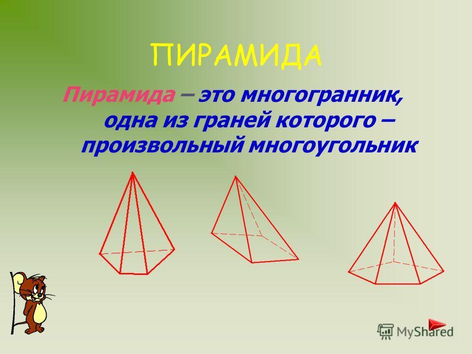 Первоначальное понятие о многограннике Поверхность, составленную из многоугольников и ограничивающую некоторое геометрическое тело, называют многогранником