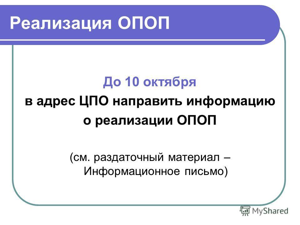 Реализация ОПОП До 10 октября в адрес ЦПО направить информацию о реализации ОПОП (см. раздаточный материал – Информационное письмо)