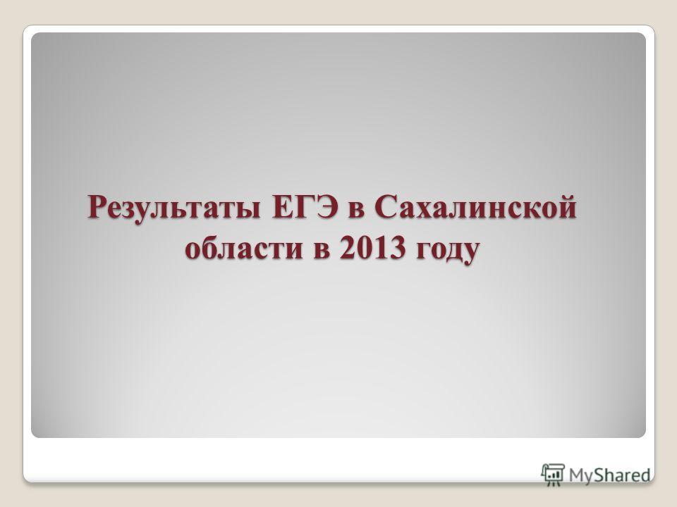 Результаты ЕГЭ в Сахалинской области в 2013 году