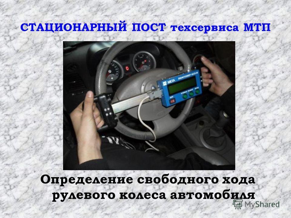 Определение свободного хода рулевого колеса автомобиля СТАЦИОНАРНЫЙ ПОСТ техсервиса МТП
