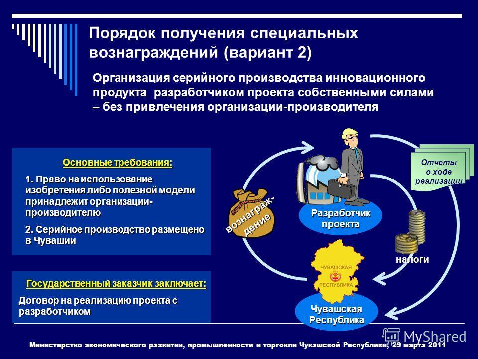 Государственный заказчик заключает: Договор на реализацию проекта с разработчиком Основные требования: 1. Право на использование изобретения либо полезной модели принадлежит организации- производителю 2. Серийное производство размещено в Чувашии Поря