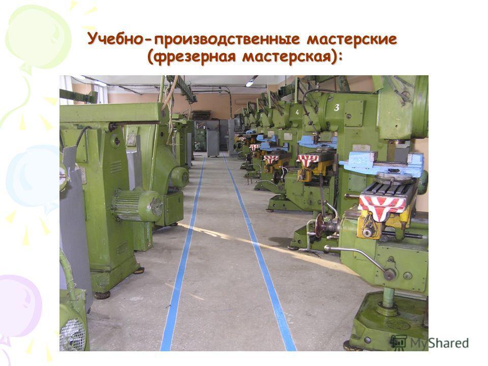 Учебно-производственные мастерские (фрезерная мастерская):