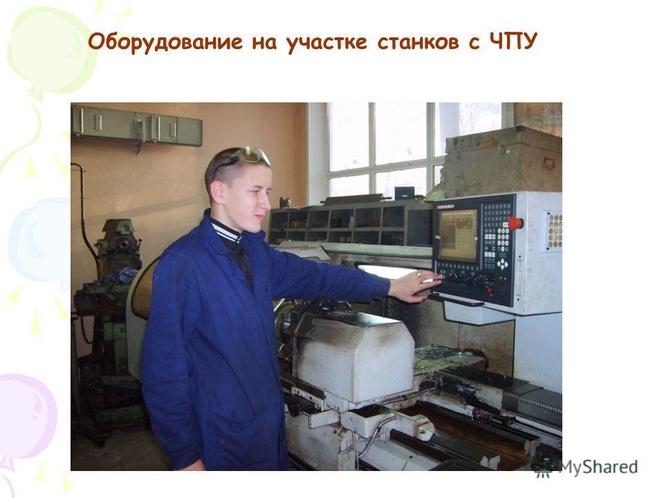 Оборудование на участке станков с ЧПУ