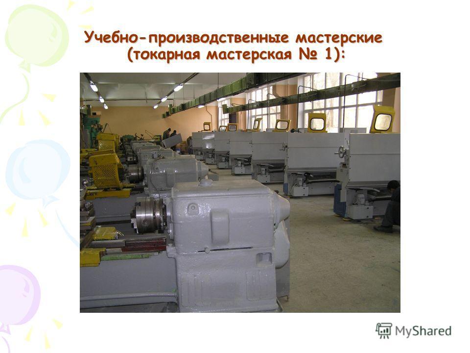 Учебно-производственные мастерские (токарная мастерская 1):