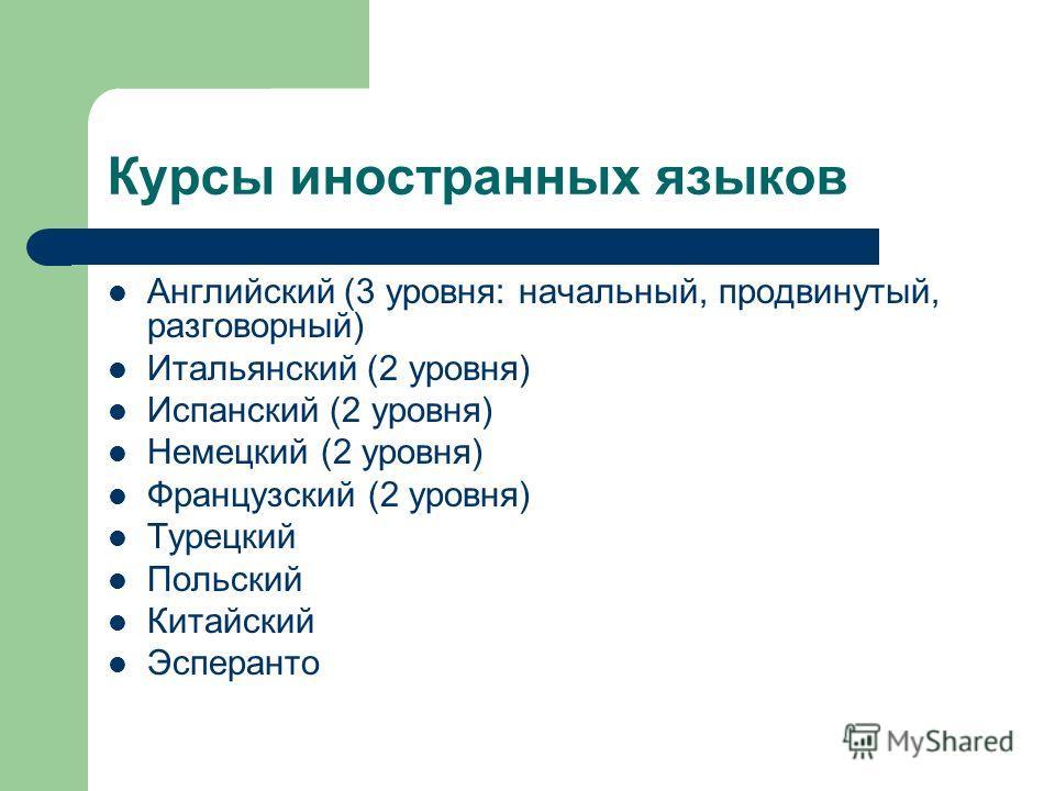 Курсы иностранных языков Английский (3 уровня: начальный, продвинутый, разговорный) Итальянский (2 уровня) Испанский (2 уровня) Немецкий (2 уровня) Французский (2 уровня) Турецкий Польский Китайский Эсперанто
