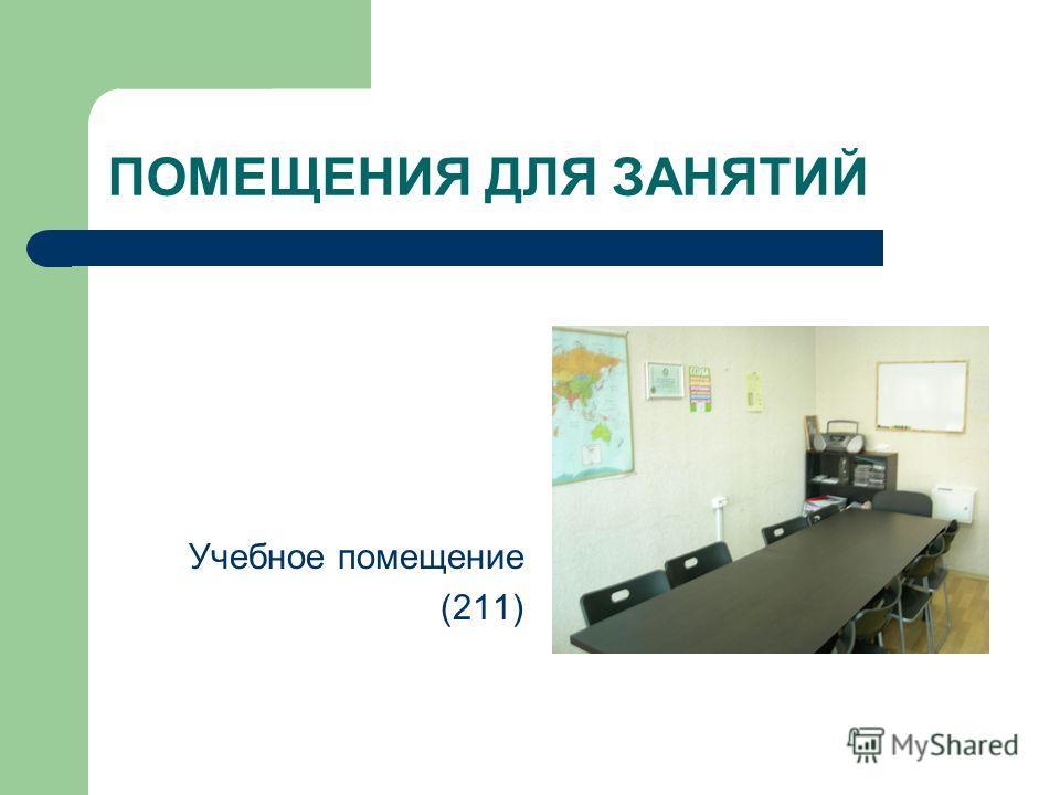 ПОМЕЩЕНИЯ ДЛЯ ЗАНЯТИЙ Учебное помещение (211)
