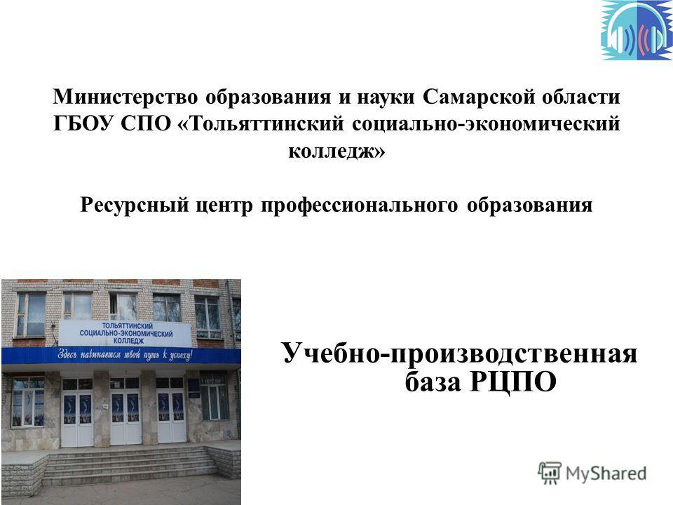 Министерство образования и науки Самарской области ГБОУ СПО «Тольяттинский социально-экономический колледж» Ресурсный центр профессионального образования Учебно-производственная база РЦПО