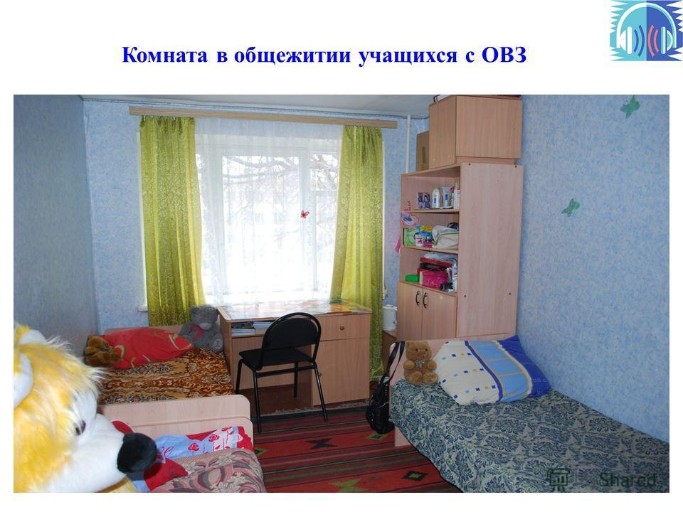 Комната в общежитии учащихся с ОВЗ