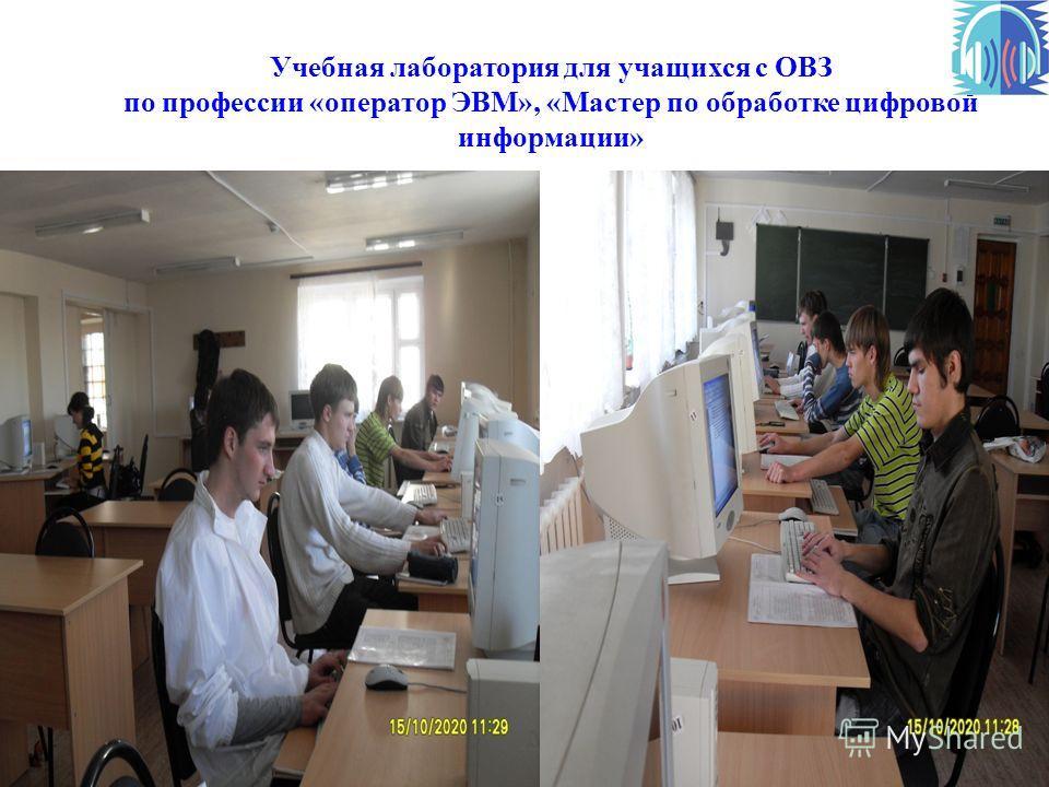 Учебная лаборатория для учащихся с ОВЗ по профессии «оператор ЭВМ», «Мастер по обработке цифровой информации»