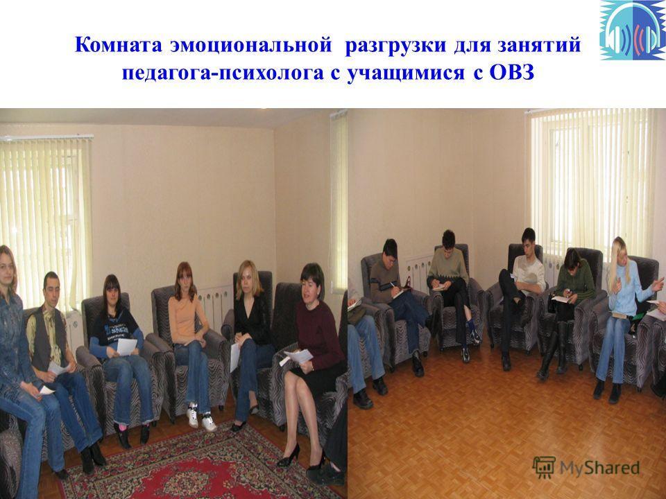 Комната эмоциональной разгрузки для занятий педагога-психолога с учащимися с ОВЗ