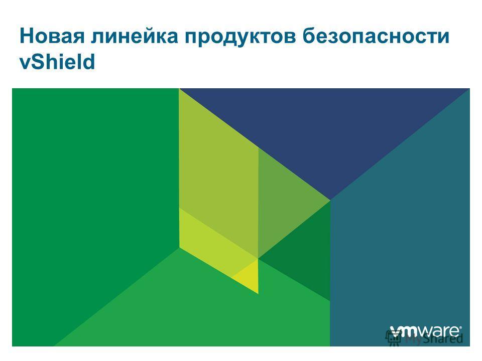 Новая линейка продуктов безопасности vShield